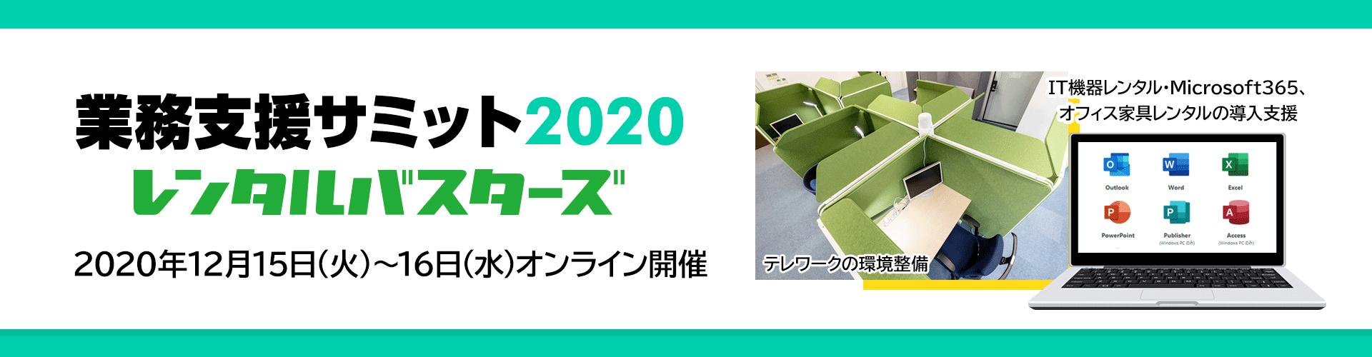 レンタルバスターズは、2020年12⽉15⽇(⽕)〜16⽇(⽔)に開催される【業務⽀援サミット2020】(DMM.com 主催)に出展します